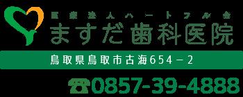 ますだ歯科医院 〒680-0921 鳥取県鳥取市古海654-2 電話0857394888